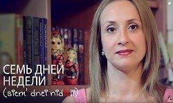 Corso di Russo con Tanyusha